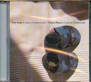 CD image FIRST STEP 2 YEARS OF PUZZLEMUSIC / PROTA VIMATA 2 HRONIA PUZZLEMUSIC
