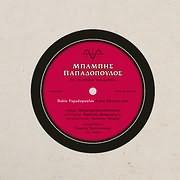 CD image for BABIS PAPADOPOULOS / AP TI SPILIA TOU DRAKOU - SYMMETEHEI STO PIANO O GIORGOS HRISTIANOPOULOS