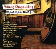 CD image LAKIS ORFANIDIS / AKROATIRIO KANEIS