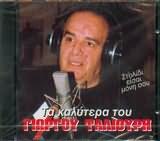 CD image GIORGOS TALIOURIS / TA KALYTERA / STOLIDI EISAI MONI SOU
