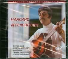 CD image ΜΑΝΩΛΗΣ ΑΓΓΕΛΟΠΟΥΛΟΣ / ΑΝΝΟΥΛΑ