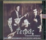 CD image ΤΕΤΡΑΣ / Η ΞΑΚΟΥΣΤΗ ΤΟΥ ΠΕΙΡΑΙΩΣ