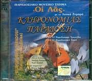 CD image PARADOSIAKO MOUSIKO SHIMA OI LAS ME TON LOUKA ZYMARA / KLIRONOMIAS PARADOSI (2CD)