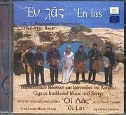 CD image ΠΑΡΑΔΟΣΙΑΚΟ ΜΟΥΣΙΚΟ ΣΧΗΜΑ ΟΙ ΛΑΣ / ΛΟΥΚΑΣ ΖΥΜΑΡΑΣ / ΕΝ ΛΑΣ (2CD)