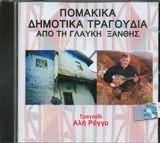 CD image POMAKIKA DIMOTIKA TRAGOUDIA APO TI GLAYKI XANTHIS / TRAGOUDI ALI ROGGO