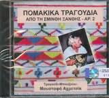 CD image POMAKIKA TRAGOUDIA APO TI SMINTHI XANTHIS N 2 MOUSTAFAS AHMETSIK