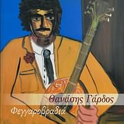 CD Image for THANASIS GARDOS / FEGGAROVRADIA