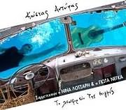 CD image KOSTAS ANTYPAS / TO LEOFOREIO TIS STIGMIS