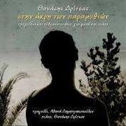 CD image THANASIS DRITSAS / STIN AKRI TON PARAMYTHION