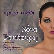 CD image ΝΟΝΑ ΒΟΥΔΟΥΡΗ / ΚΡΥΦΟ ΤΑΞΙΔΙ