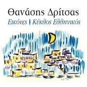 THANASIS DRITSAS / <br>EIKONES - KYKLOS ELLINIKOS