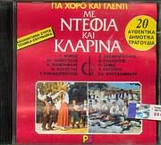 CD image for ΜΕ ΝΤΕΦΙ ΚΑΙ ΚΛΑΡΙΝΑ
