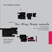 CD image STRING THEORY ENSEMBLE / ENAS PARAXENOS KOSMOS - ZONTANI IHOGRAFISI (SYMMETEHEI O ARGYRIS BAKIRTZIS)