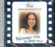 CD image RENA ATHANASOPOULOU / POLYHROMES NOTES SE LEYKO PANI - KINIMATOGRAFIKA TRAGOUDIA
