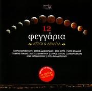 CD Image for 12 FEGGARIA - ASSOI KAI DEKARIA (AVRAMOGLOU, ADAMANTIDIS, VERRA, GONIDIS, MELAS, K.A.) - (DIAFOROI - VARIOUS)
