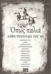 CD image OPOS PALIA - LAIKA TRAGOUDIA TOU 60 - SYGHRONI EKTELESI (CD + BOOKLET) - (VARIOUS)