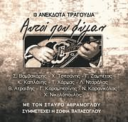 CD image for STAYROS AVRAMOGLOU / AYTOI POU FYGAN - 13 ANEKDOTA TRAGOUDIA (SYMMETEHEI I SOFIA PAPAZOGLOU)