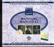 MOUSIKO - POIITIKO ARHEIO KRITIS 1955 - 1995 - 40 HRONIA / MANOLIS MANOURAS