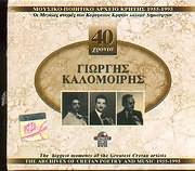 MOUSIKO - POIITIKO ARHEIO KRITIS 1955 - 1995 - 40 HRONIA / GIORGIS KALOMOIRIS