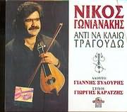 CD image NIKOS GONIANAKIS / ANTI NA KLAIO TRAGOUDO - LAOUTO: GIANNIS XYLOURIS - STIHOI: GIORGIS KARATZIS