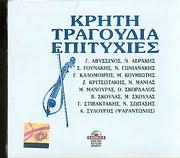 CD image KRITI TRAGOUDIA EPITYHIES / AVYSSINOS - AERAKIS - GOUNAKIS - GONIANAKIS - KALOMOIRIS - KOUMIOTIS