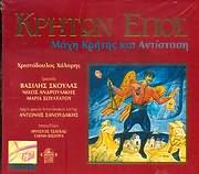 CD image HRISTODOULOS HALARIS / KRITON EPOS / MAHI TIS KRITIS KAI ANTISTASI (SKOULAS - ANDROULAKIS - SOULTATOU)