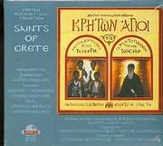 CD image KRITON AGIOI / MEGALOMARTYRES AGIOI TESSERIS - GERONTOGIANNIS OSIOS IOSIF