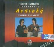 CD image GIORGIS HRISTOS STIVAKTAKIS / ANATOLI - GIORGIS KARATZIS