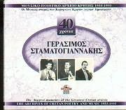 MOUSIKO - POIITIKO ARHEIO KRITIS 1955 - 1995 - 40 HRONIA / GERASIMOS STAMATOGIANNAKIS