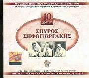 MOUSIKO - POIITIKO ARHEIO KRITIS 1955 - 1995 - 40 HRONIA / SPYROS SIFOGIORGAKIS (2CD)