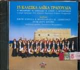 CD image KLASIKA LAIKA TRAGOUDIA 15 (HORODIA) / THEODORAKIS - HATZIDAKIS - LOIZOS - KOUGIOUMTZIS - (VARIOUS)