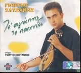 CD image ΓΙΩΡΓΟΣ ΧΑΤΖΑΚΗΣ / ΤΣ ΑΓΑΠΗΣ ΤΟ ΠΑΙΧΝΙΔΙ