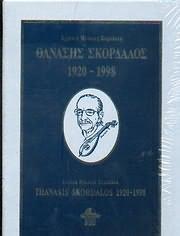 KRITIKI MOUSIKI PARADOSI / THANASIS SKORDALOS - 1920 - 1998 (6 CD)