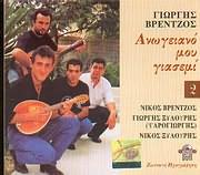 CD image GIORGIS VRENTZOS / ANOGEIANO MOU GIASEMI - N 2 - PSAROGIORGIS - NIKOS XYLOURIS