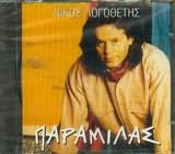 CD image ΝΙΚΟΣ ΛΟΓΟΘΕΤΗΣ / ΠΑΡΑΜΙΛΑΣ