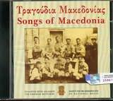 CD Image for SIMON KARAS / TRAGOUDIA MAKEDONIAS
