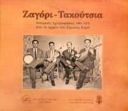 CD image SIMON KARAS / ZAGORI - TAKOUTSIA - ISTORIKES IHOGRAFISEIS 1961 - 1975
