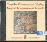 CD image SIMON KARAS / TRAGOUDIA PELOPONNISOU KAI ROUMELIS