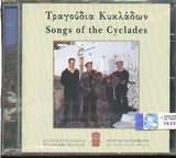 CD image ΣΙΜΩΝ ΚΑΡΑΣ / ΤΡΑΓΟΥΔΙΑ ΚΥΚΛΑΔΩΝ