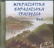CD image MIKRASIATIKA PARADOSIAKA TRAGOUDIA APO TON POLITISTIKO SYLLOGO SEMELI N.2