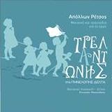 CD image for APOLLON RETSOS / O TRELANTONIS - MOUSIKI KAI TRAGOUDIA GIA TO ERGO TIS PINELOPIS DELTA