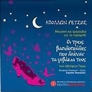 CD image for APOLLON RETSOS / OI TREIS VASILOPOULES POU LIONAN TA GOVAKIA TOUS (CD + DVD)