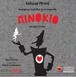 CD image for APOLLON RETSOS / PINOKIO