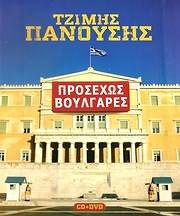 CD image for TZIMIS PANOUSIS / PROSEHOS VOULGARES (CD + DVD)
