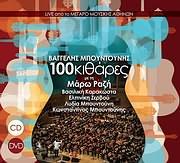 CD image for EYAGGELOS BOUNTOUNIS / 100 KITHARES - ZONTANA LIVE STO MEGARO MOUSIKIS (CD + DVD)