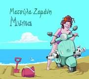 CD image ΜΑΤΟΥΛΑ ΖΑΜΑΝΗ / MUMA