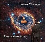 CD image GIORGOS BINIHAKIS / ENOHES APOSKEYES