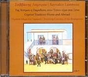 CD image for SAVVAKIS LABROU / TIS KYPROU I PARADOSI STON TOPON TZIAI STA XENA NO.1 - GAMILIA ETHIMA TOU GABROU