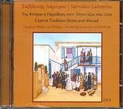 CD image for SAVVAKIS LABROU / TIS KYPROU I PARADOSI STON TOPON TZIAI STA XENA NO.2 - GAMILIA ETHIMA TIS NYFIS