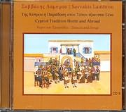 CD image for SAVVAKIS LABROU / TIS KYPROU I PARADOSI STON TOPON TZIAI STA XENA NO.3 - HOROI KAI TRAGOUDIA